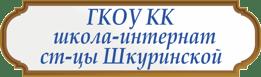 ГКОУ КК школа-интернат ст-цы Шкуринской