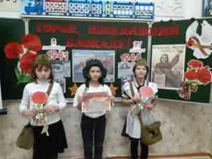 Read more about the article ВСЕРОССИЙСКИЙ УРОК ПАМЯТИ