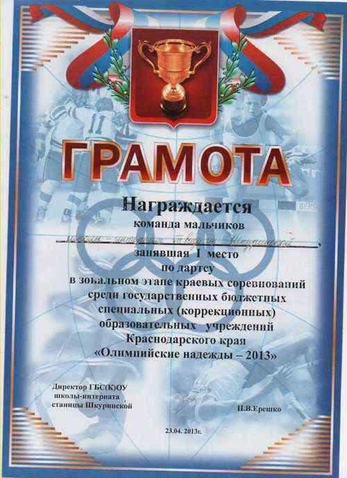 gramota 017