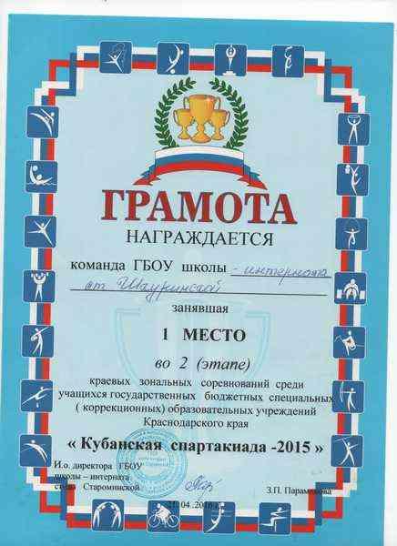gramota 034