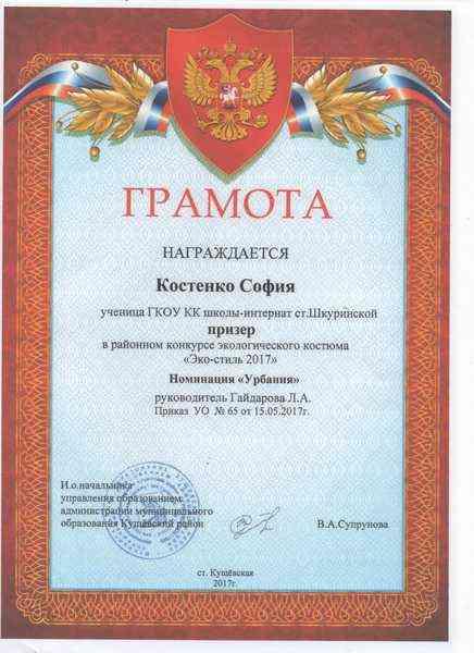 gramota 049