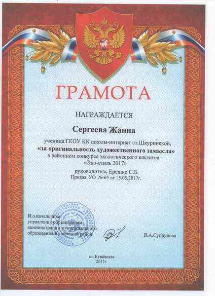 gramota 056