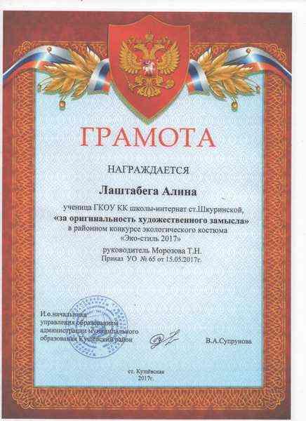 gramota 066