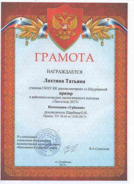 gramota 068