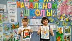 Read more about the article НЕДЕЛЯ НАЧАЛЬНЫХ КЛАССОВ